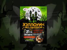 "Плакат ""Хэллоуин 2017"""