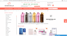 Наполнение товарами и описанием маг. парфюмерии
