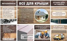 Банерки на сайт