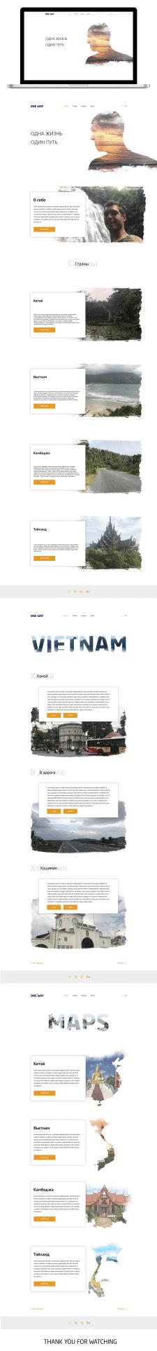 Дизайн сайта о путешествии по Юго-Восточной Азии
