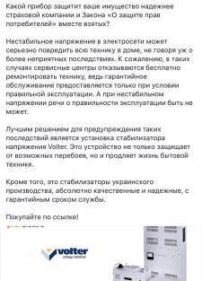 Пост в фейсбуке для магазина электротовПрофэлектро