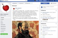 Наполнение Facebook страницы для арт студии