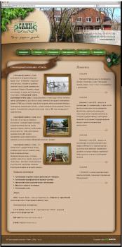 Разработка сайта для санаторного комплекса «Саки»