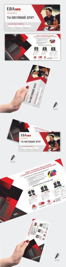 #Дизайн подарочного сертификата# Коврики ЕВА#