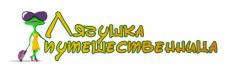 Логотип для «Лягушки путешественницы»