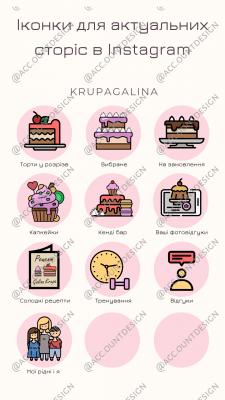 Іконки для актуальних сторіс в інстаграм