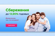 Баннер для сайта кредитного коопеператива
