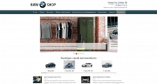 Интернет-магазин BMW