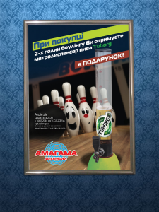 Дизайн плаката для боулинга