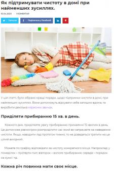 """Публікація: """"Як підтримувати чистоту в домі..."""""""