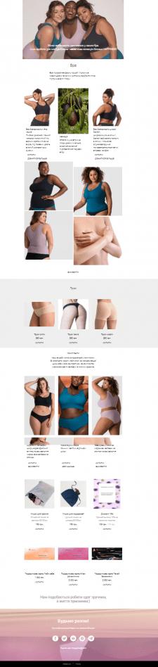 каталог жіночої білизни великих розмірів