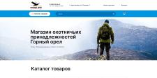 "Интернет-магазин ""Горный орёл"""