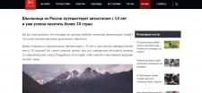 Школьница из РФ путешествует автостопом с 14 лет