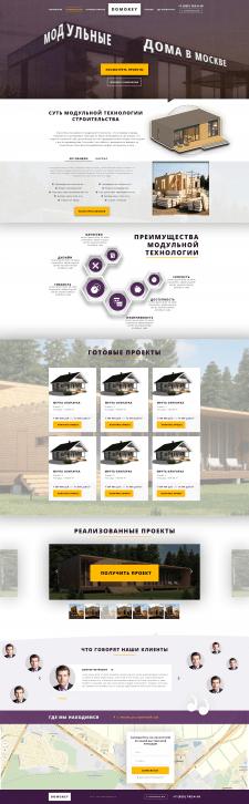 Макет сайта компании продающей модульные дома