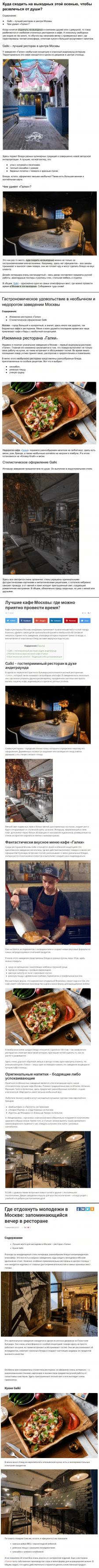 "HORECA | Ресторан ""Галки"""