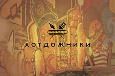 «ХотДожники»