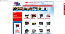 Интернет-магазин автомобильных аккумуляторов