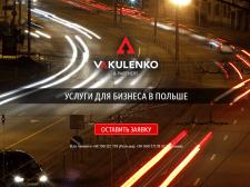 Landingpage - услуги для бизнеса в Польше