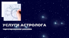 Таргет - форма лидов, услуги астролога