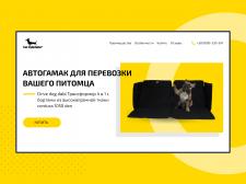 Landing Page - Автогамаки