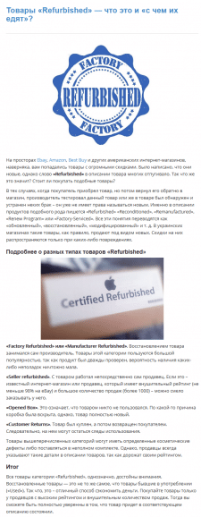 "Товары ""Refurbished"""