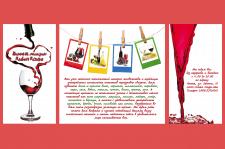 Буклет винного магазина Ruban Rouge