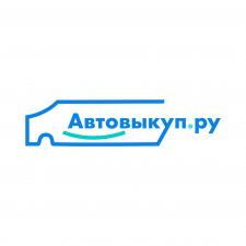 """Логотип """"Автовыкуп"""""""