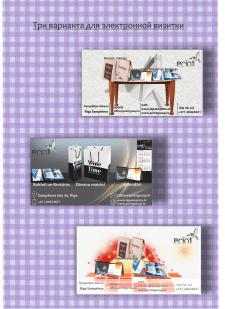 Электронные визитка
