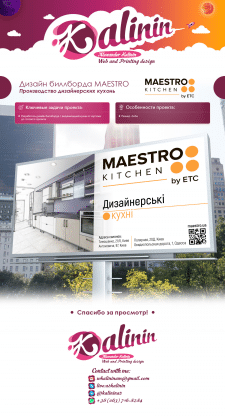 Дизайн биллборда Maestro Kitchen