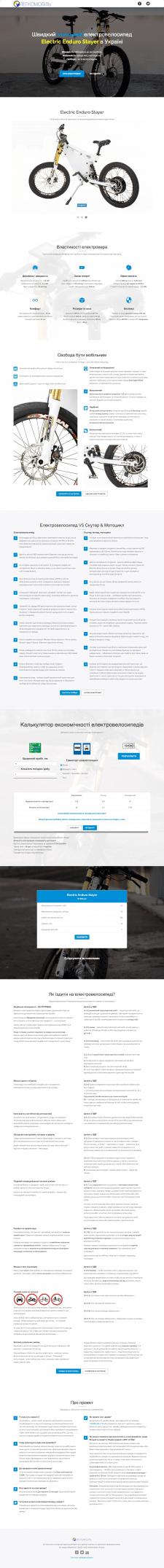 Лендинг электровелосипеда с онлайн калькулятором