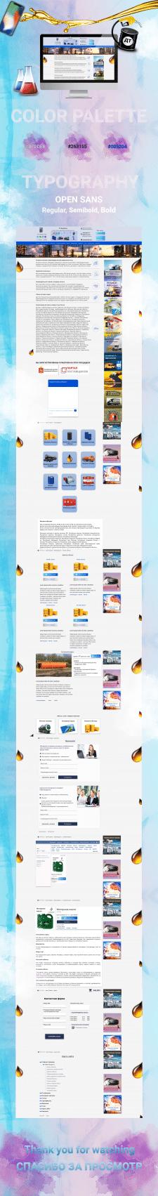 Интернет магазин и сайт нефтепродукты