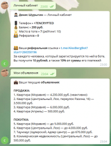 Telegram бот по подбору недвижимости