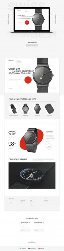 Дизайн главной страницы сайта мужских часов