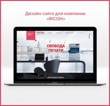 Дизайн сайта для компании  «RICOH»