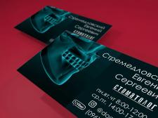 Креативная визитка для стоматолога