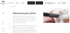 Текст для стоматологической клиники Bilobrov