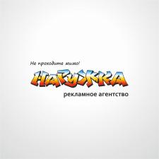 "Логотип РА  ""Наружка"""