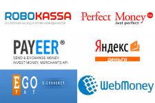 Подключение платежных систем к сайту
