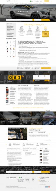 Сайт Срочный выкуп автомобилей