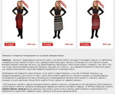 Опис товарів на сайті вишитого одягу