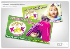 Дизайн борда детского магазина