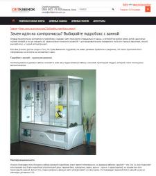 Статьи для блога интернет-магазина SVITKABINOK