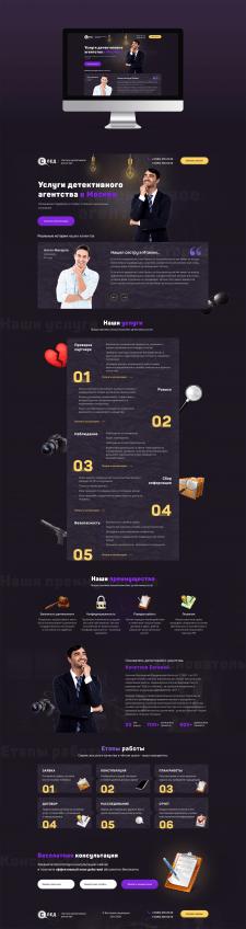 Дизайн landing page для Детективного агентства