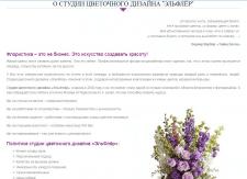 Студия цветочного дизайна (полное наполнение)