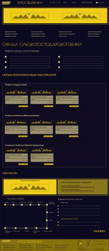 Прототип вебсторінки для оренди агротехніки