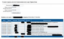PHP-скрипт получения выписки по карте Приватбанка