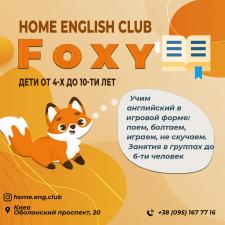 Баннер для клуба занятий английским языком