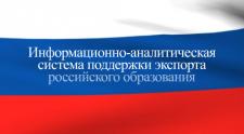 . информационно-аналитическая система поддержки эскпорта РФ