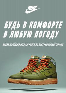 Дизайн листовки зимней обуви