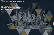 Пакет правок сайта студии Awi Agency